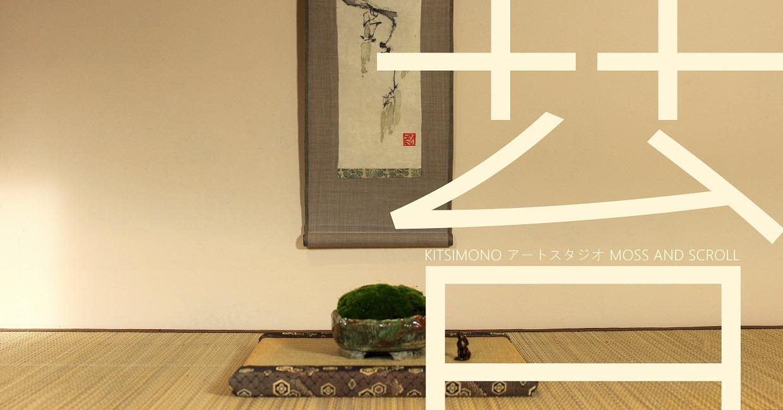 kitsimono moss kusamono and tenpai in tokonoma display (4)